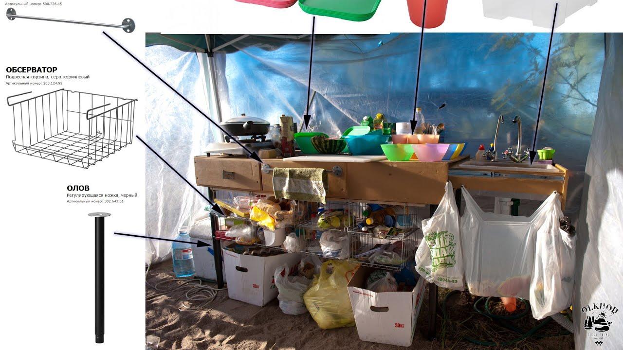 Походная кухня своими руками фото 918