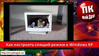Как настроить спящий режим в Windows XP