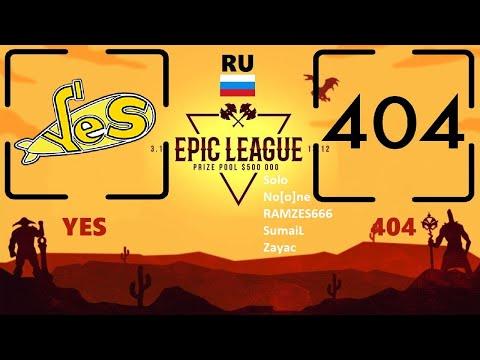 🔴Just Error 404 vs YES yellow submarine [RU] Epic League  Bo5  ramzes666 solo sumail noone zayac