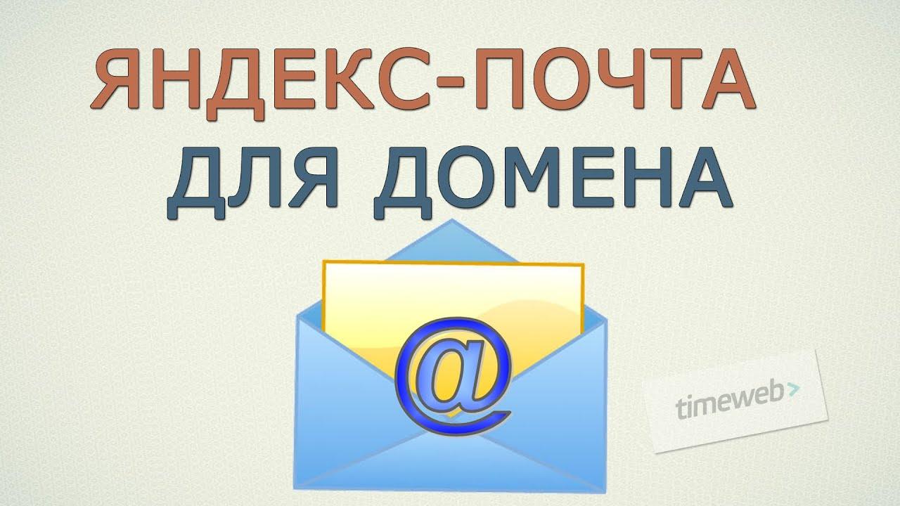 Яндекс-почта для домена на Таймвеб - YouTube