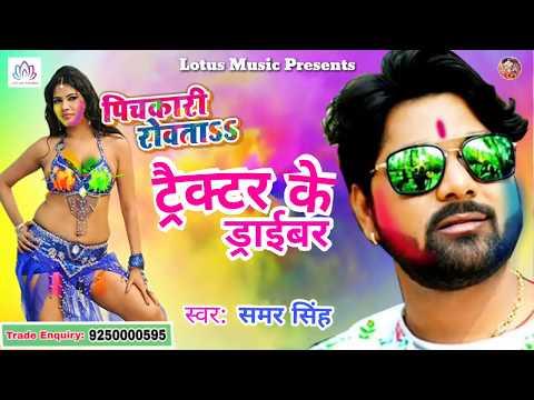 Samar Singh - का एक और होली धमाका | Tractor Ke Driver - Samar Singh New Bhojpuri Holi Song 2018