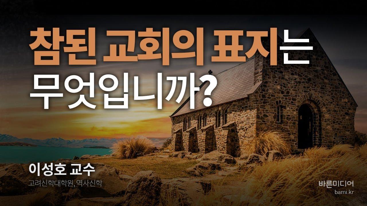 참된 교회의 표지는 무엇입니까?