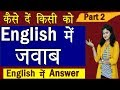 English में  Answer कैसे दें? [PART 2]   English में जवाब कैसे दें?   English  Series  [Day 28]