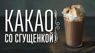 Какао со сгущенкой и маршмэллоу [Cheers!   Напитки]