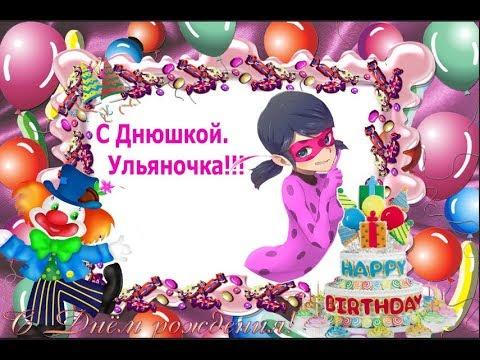 Поздравление с днем рождения ульяне картинки, картинки