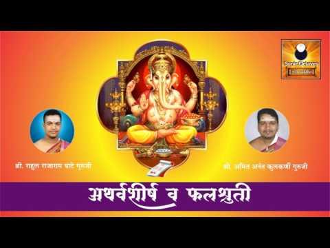 Atharvashirsha Stotra and Falshruti (अथर्वशीर्ष व फलश्रुती)