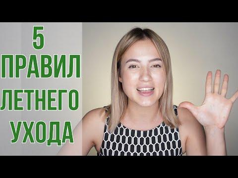 ЛЕТНИЙ УХОД ЗА КОЖЕЙ ПО-КОРЕЙСКИ | 5 правил ухода за кожей летом | OiBeauty