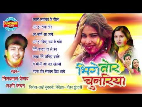 BHIGE TOR CHUNARIYA - भिगे तोर चुनरिया - Nilkamal Vaishnav & Laxmi Kanchan - Faag Geet