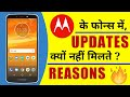 Why Motorola Phones Are Slow In Software Updates ? - What's Happening With Motorola Smartphones !