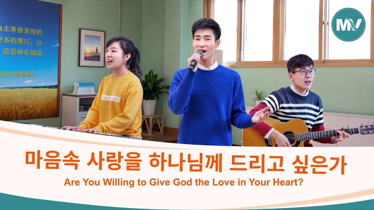 찬양 뮤직비디오/MV <마음속 사랑을 하나님께 드리고 싶은가>