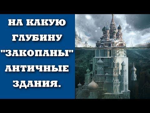 "НА КАКУЮ ГЛУБИНУ ""ЗАКОПАНЫ"" АНТИЧНЫЕ ЗДАНИЯ."
