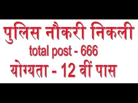 Job News #35   Police Job   12th Pass   job search end here   Govt Job    Sarkari Noukri   knowledge