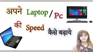 How To Speed Up Your Laptop / Computer