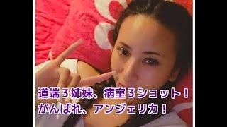 【芸能ニュース】道端3姉妹、病室3ショットをSNSに掲載!アンジェ...