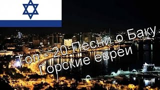 Топ - 20 Песни о Баку. Горские евреи. Кавказский Шасон. Caucasian music