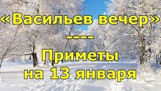Приметы и поговорки на 13 января. Народный праздник «Васильев вечер». Именины.
