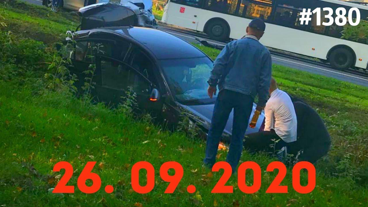 ☭★Подборка Аварий и ДТП от 26.09.2020/#1380/Сентябрь 2020/#авария