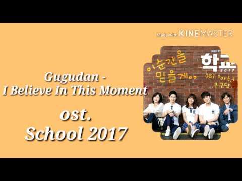 Lyrics Gugudan - I Believe In This Moment. ost School 2017
