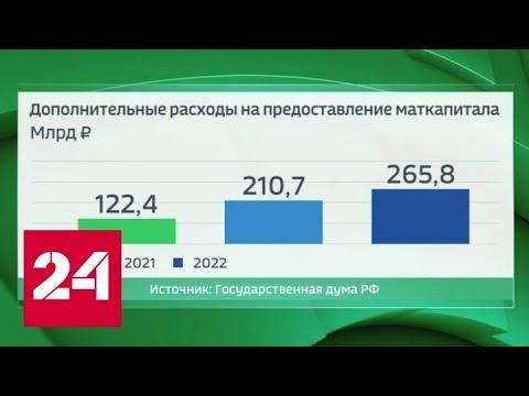 Госдума решительно настроена, как можно раньше одобрить новые социальные выплаты - Россия 24