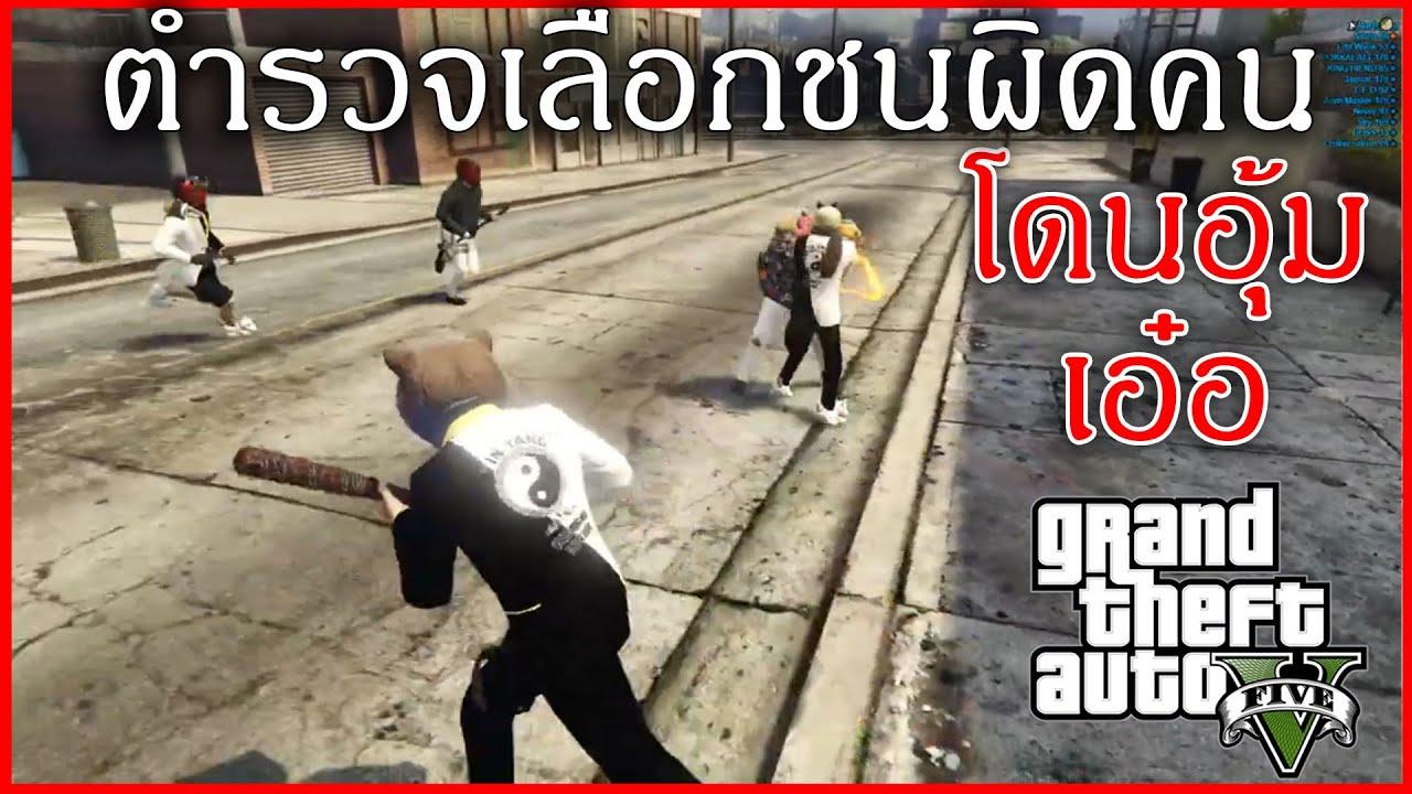 GTA V Roleplay Daimond City - ตำรวจเลือกชนผิดคน โดนอุ้มเอ๋อจนได้ ! #6