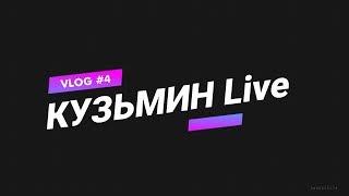 Смотреть видео Кузьмин Live. VLOG #4. Неделя кино в Москве. Много слов, мало времени и видео. онлайн