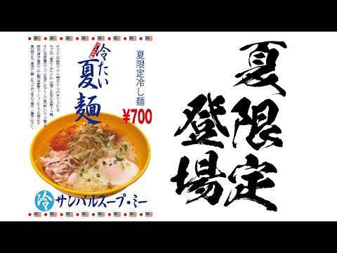 夏限定冷し麺 サンバルスープ・ミー 登場!!