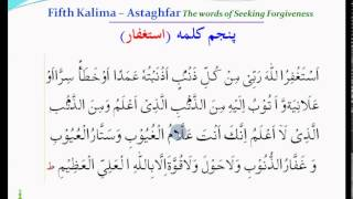 Fifth Kalima - Astaghfar (The words of seeking forgiveness)