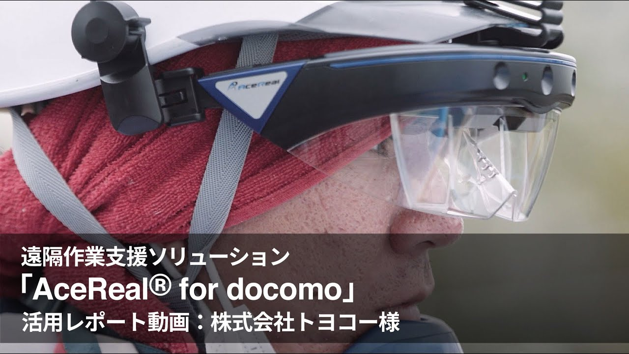「AceReal® for docomo」活用レポート動画:株式会社トヨコー様