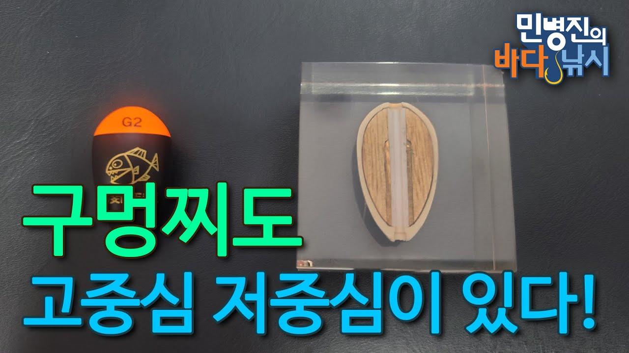 EX 26 구멍찌의 고중심과 저중심!