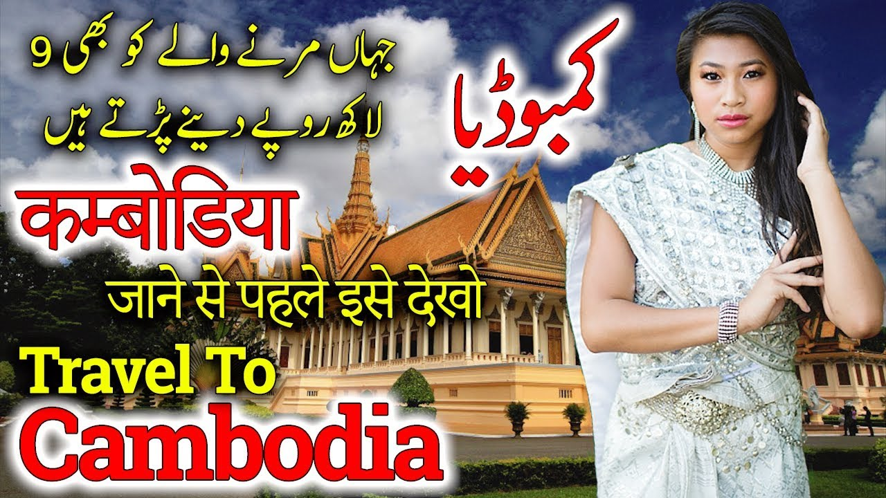 Travel To Cambodia | Full History And Documentary About Cambodia In Urdu & Hindi |  کمبوڈیا کی س