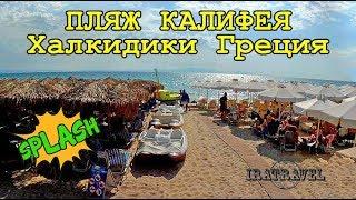 видео Идеальный отдых на Халкидиках (курортный поселок Пефкохори)