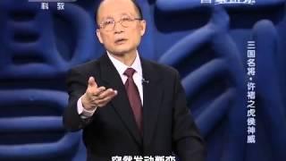 20150324 百家讲坛  三国名将·许褚虎侯神威