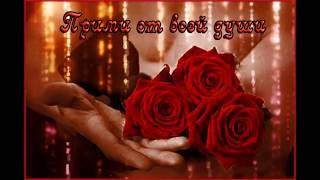 ЭТИ ЦВЕТЫ ДЛЯ ТЕБЯ Романтичное ПОЗДРАВЛЕНИЕ Скрипка Вальс Стихи Много расцветающих цветов