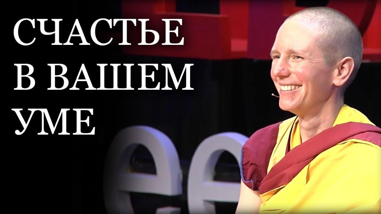 Счастье у вас внутри -  Ген Келсанг Ниема | TED на русском