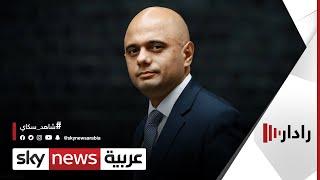 وزير الصحة البريطاني ساجد جاويد يعلن إصابته بكورونا