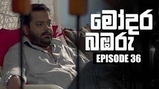 Modara Bambaru | මෝදර බඹරු | Episode 36 | 10 - 04 - 2019 | Siyatha TV Thumbnail