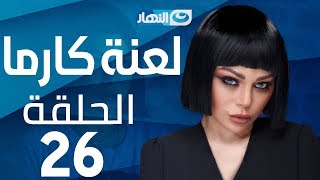 Laanet Karma Series - Episode 26  | مسلسل لعنة كارما - الحلقة 26  السادسة والعشرون