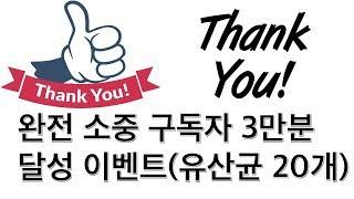 3만명 구독자 달성 이벤트 신청하세요!!!! (락토비프…