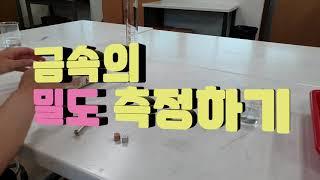 [슬기로운 실험생활] 금속의 밀도 측정(밀도,부피,질량…