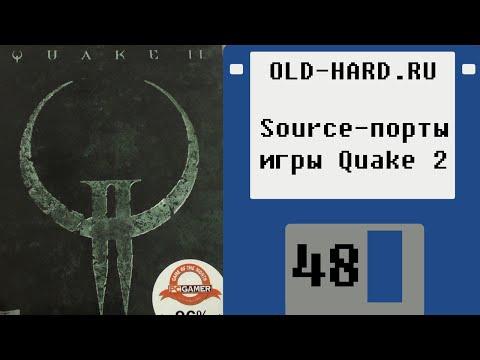 Source-порты игры Quake 2 (Old-Hard - выпуск 48)