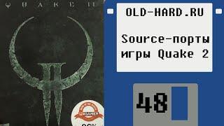 Source-порты игры Quake 2 Old-Hard - выпуск 48