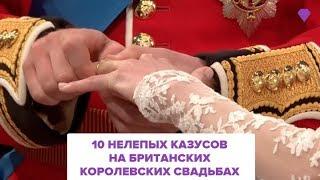 Нелепые казусы на британских королевских свадьбах