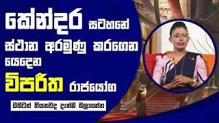 කේන්දර සටහනේ ස්ථාන අරමුණු කරගෙන යෙදෙන විපරීත රාජයෝග | Piyum Vila | 08 - 10 - 2021 | SiyathaTV Thumbnail