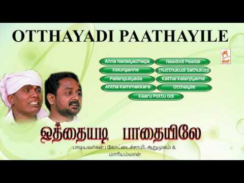 Otthaiyadi Paathaiyile  | Tamil Folk Songs | ஒத்தையடி பாதையிலே