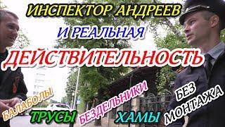 """Краснодар🔥""""Инспектор Андреев провёл рейд без монтажа ! Краевой суд,СК,ресторан Fratelli !""""🔥"""