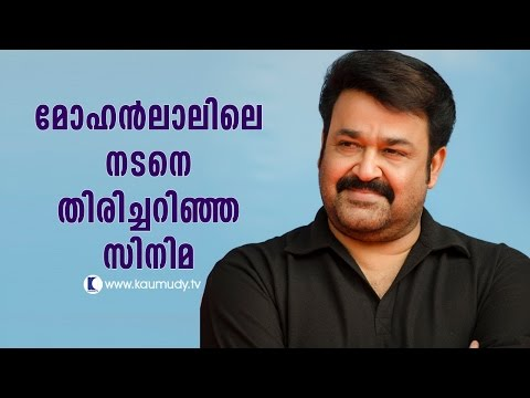 The movie that discovered the actor in Mohanlal   Kaumudy TV