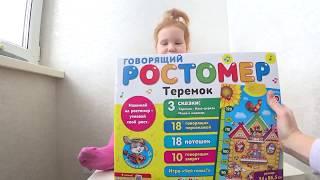 Обзор Азбукварик Ростомер Теремок и Говорящий Градусник