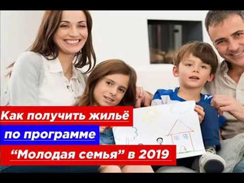 Как получить квартиру или другое жильё по программе Молодая семья в 2019 году