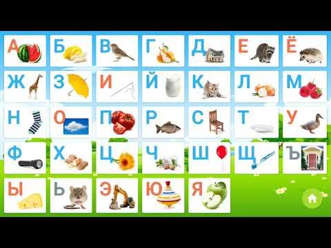 АЛФАВИТ для малышей от А до Я. Мультик для малышей. Мульт АЗБУКА.Учим буквы  от А до Я