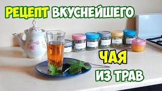 [ТРАВЯНОЙ ЧАЙ] Трава для чая. Сбор трав для заваривания чая из малины, мяты, чабреца и липы